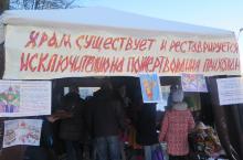 ярмарка для помощи Никольскому собору