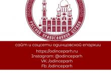 Информационные ресурсы нашей епархии