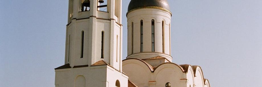 Ильинский храм г. Апрелевки